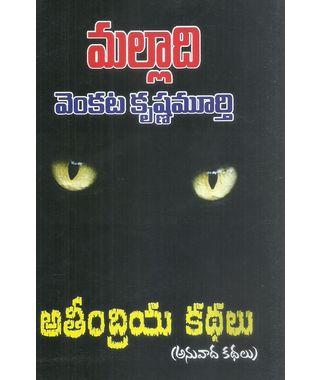 Ateendhriya Kathalu