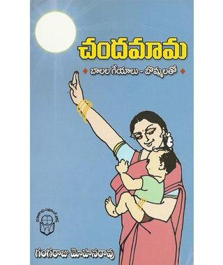 Chandhamama