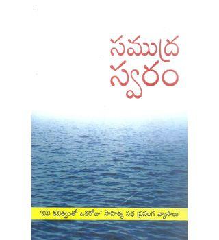 Samudra Swaram