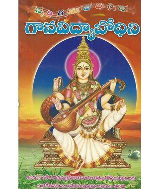 Gaana Vidya Bhodhini