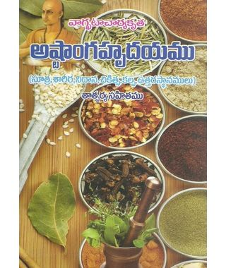 Astaanga Hrudayam (Book set- 4)
