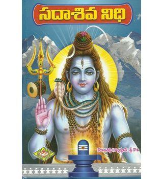 Sada Siva Nidhi