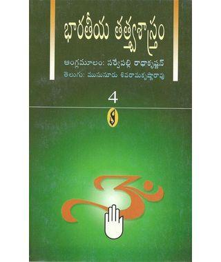 BharatheyaTatva Sastram- 4