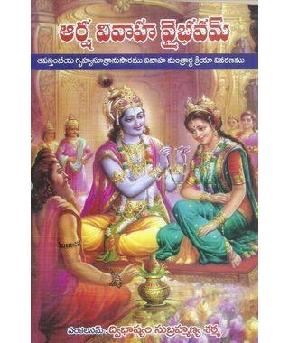 Aarsha Vivaha Vaibhavam