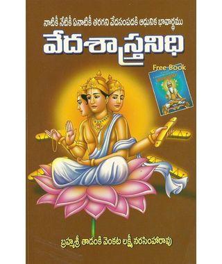 Veda Sastra Nidhi