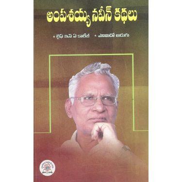 Ampashayya Naveen Kathalu
