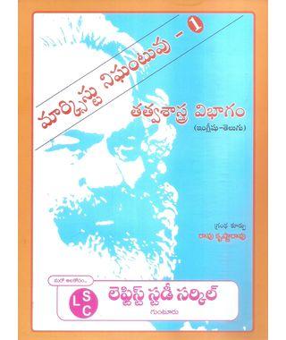 Marksistu Nighantuvu Tatvasastra Vibhagam