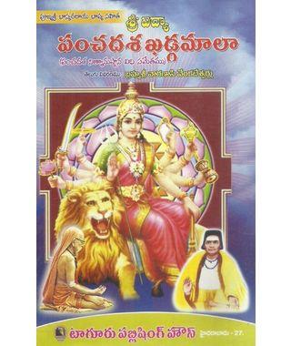 Sri Vidya Panchadasha Khadgamala