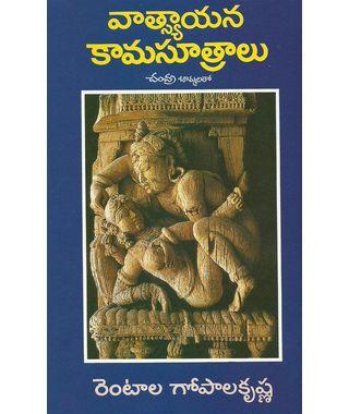 Vatsyayana Kama Sutralu