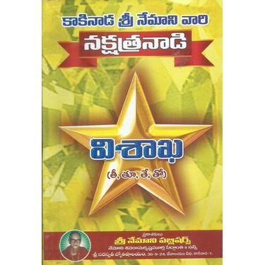 Nakshatranadi- Vishakha