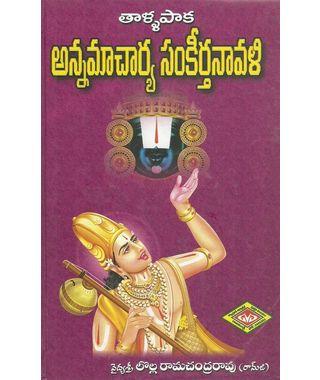 Annamacharya Samkeerthanavali