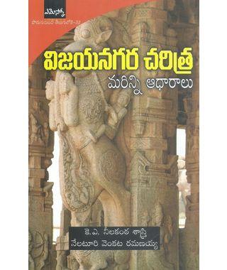 Vijayanagara Charitra Marinni Adharalu