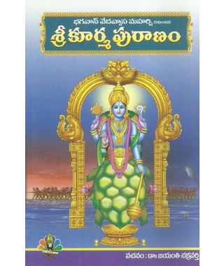 Sri Koorma Puranam