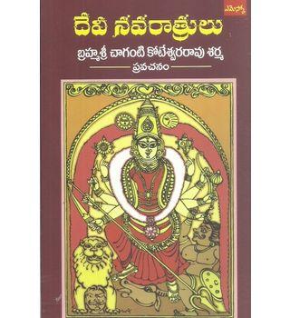 Devi Navaratrulu