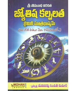 Sri Somanatha Virachita Jyotisha Kalpalatha
