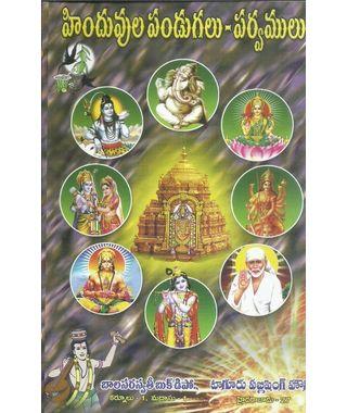Hinduvula Pandugalu- Parvamulu
