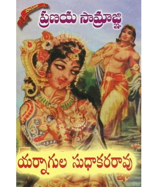 Pranaya samragni
