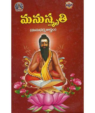 Manu smruthi (Manudharma Sastram)
