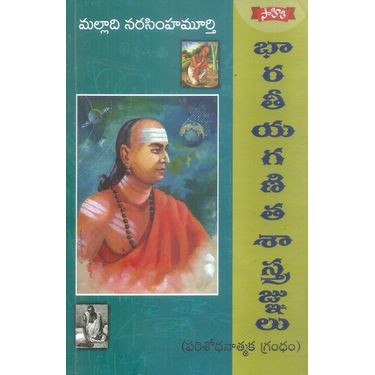 Bharateeya Ganitha Shastragnulu