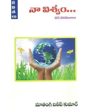 Naa Viswam Padha Parimalaalu