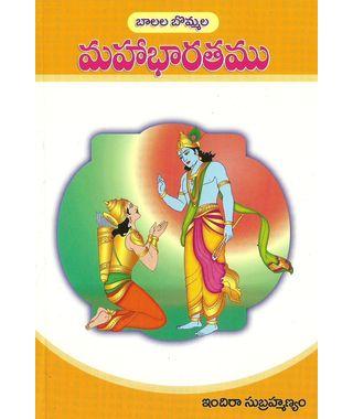 Mahabharathamu