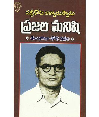 Prajala Manishi