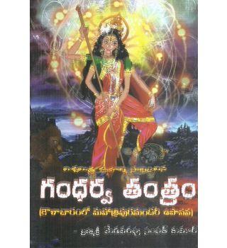 Gandharva Tantram