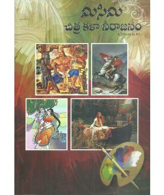 Misimi Chitra kala Neerajanam