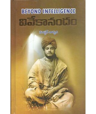 Beyond Intelligence Vivekanandam