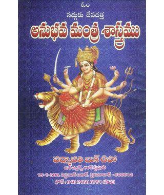 Anubhava Mantra Rajeeyamu