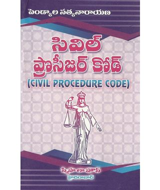 Civil Procedure Code(Telugu)