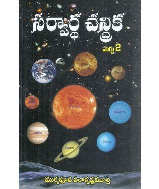 Sarwarda Chandrika (Part- 2)