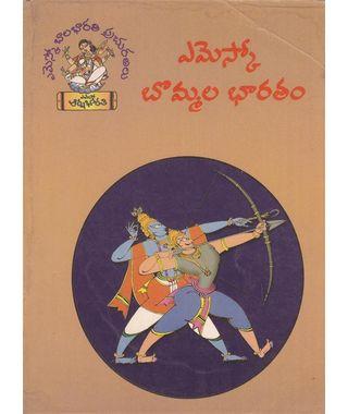 Bommala Bharatham