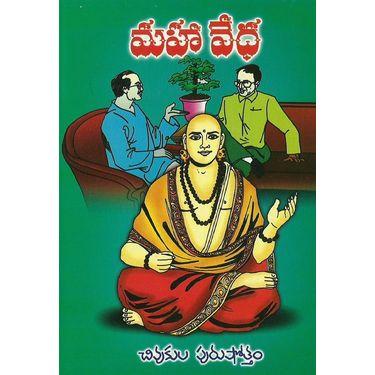 Maha Vedha