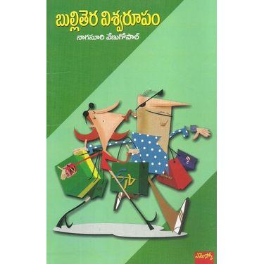 Bullitera Vishwaroopam