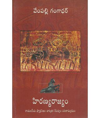 Hiranya Rajyam