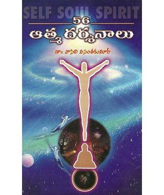 56 Atma Dharsanalu