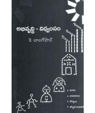 Abhivruddhi Vidhwamsam