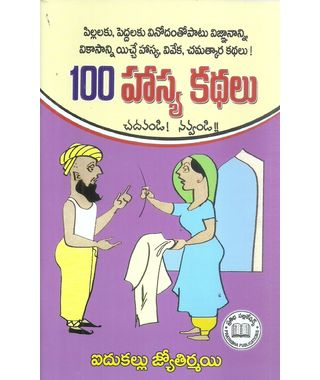 100 Hasya Kathalu