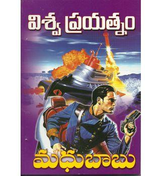 Viswa Prayatnam