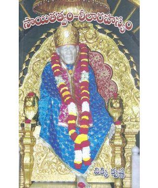 Saitatwam- Lilarahasyam