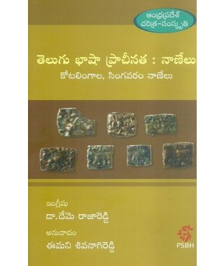 Telugu Bhasha Pracheenata: Nanelu
