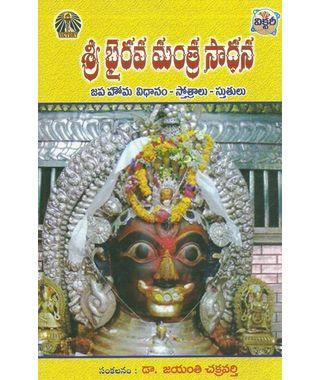 Sri Bhairava Manthra Saadhana