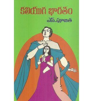 Kaliyuga Bharatham