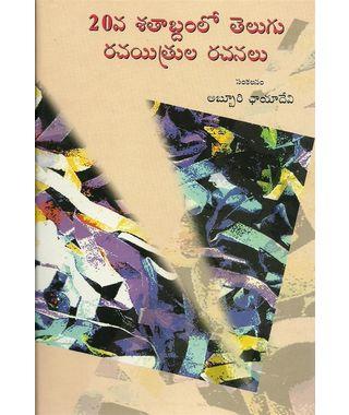 20 va Satabdam lo Telugu Rachayitrula Rachanalu