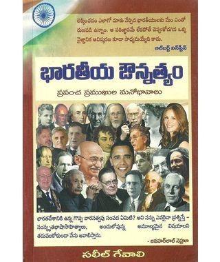 Bharatheya Ounthyam