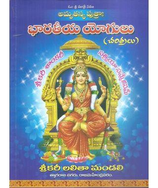 Amrutasya Putraha Bharathiya Yogulu