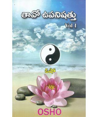 Tao Upanishad- 1, 2, 3