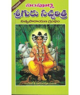Sri Guru Saccharitra
