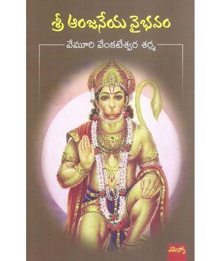 Sri Anjaneya Vaibhavam